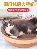 貓抓板碗形貓窩貓爪板窩磨爪器瓦楞紙耐磨貓抓盆貓玩具 【傑克型男館】