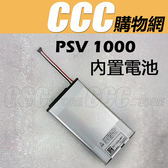 PSV電池 PSV 1000 1007 電池 SP65M 內置電池 主機電池 DIY 維修 零件