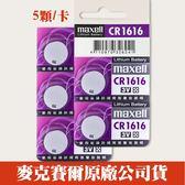 【五顆】【效期2022/06月】Maxell CR1616 日本製造 計算機 主機板 照相機 LED燈 鈕扣型 水銀電池