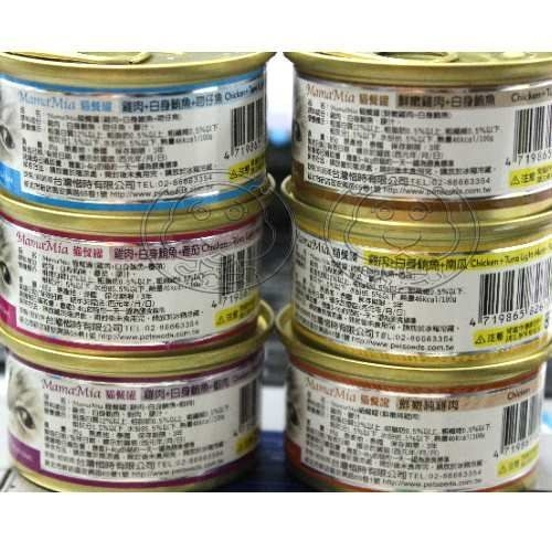 四個工作天出貨除了缺貨》Seeds》Mama-Mia 純白肉貓餐罐‧85g*1罐 (6種口味)