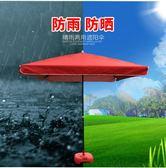 戶外遮陽傘 戶外折疊庭院遮陽太陽傘長方形大號雨傘防雨防曬商用擺攤四方3米 igo薇薇家飾