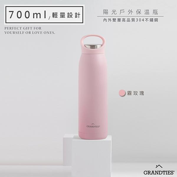 美國【GrandTies】手提式700ML真空不鏽鋼保溫瓶/保溫杯(霧玫瑰)保冷/保溫