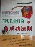 【書寶二手書T6/行銷_JBY】頂尖推銷員的成功法則_國津進/一坪良江, 金葉明