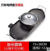 烤肉盤電烤爐電燒烤爐家用電烤盤多功能涮烤火鍋燒烤一體鍋220v        瑪奇哈朵