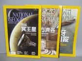 【書寶二手書T4/雜誌期刊_QDL】國家地裡_164~166期間_共3本合售_飛越冥王星