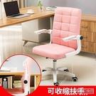 女生主播椅舒適時尚粉色電腦椅家用游戲椅直播椅子可愛升降轉椅『新佰數位屋』