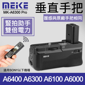 【A6400 附遙控器】公司貨一年保固 Meike 美科 電池 垂直 手把 Sony A6300 A6100 A6000