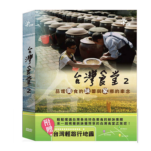 台灣食堂2DVD (共13集/3片裝)