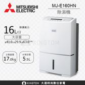 三菱MITSUBISHI MJ-E160HN 1級三重除濕系統清淨除濕機 16L 日本製 公司貨 保固3年