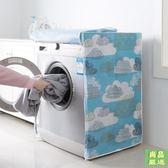 洗衣機防塵罩小清新洗衣機防塵罩防水防曬罩自動滾筒波輪洗衣機蓋布巾洗衣機套 最後一天85折