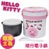 歌林 Hello Kitty 可愛時尚輕食主義 隨行電鍋 一人電鍋(一人份)