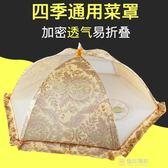 飯菜罩蓋菜罩可折疊餐桌罩食物罩長方形剩菜罩遮菜蓋菜圓形罩菜蓋wy一件免運