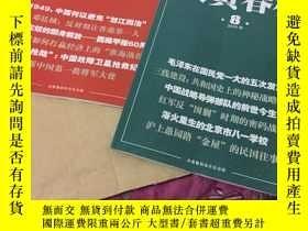 二手書博民逛書店罕見炎黃春秋2019.8.9Y18931 出版2011