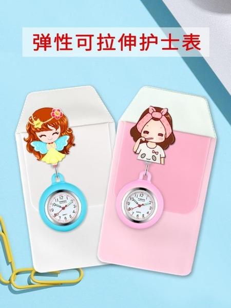 可伸縮護士錶掛錶可愛胸錶醫生用懷錶兒童手錶口袋便錶考試電子錶 喵小姐