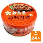 新東陽 原味 肉醬 147g(24入)/箱【康鄰超市】