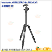 曼富圖 Manfrotto Element MKELES5BK-BH 旅行 鋁合金三腳架 黑色 公司貨 S 小型反折 輕便