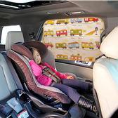 [輸入yahoo5再折!]韓版簡易安裝可愛汽車防曬防紫外線遮光窗簾 遮陽板