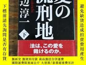 二手書博民逛書店愛の流刑地〈下〉罕見(幻冬舎文庫) (Paperback Bun