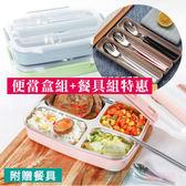 北歐304不鏽鋼分格便當盒+小麥餐具組 餐盒 保溫盒 餐盤