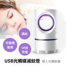 USB光觸媒滅蚊燈 (誘蚊/USB充電/吸入式/捕蚊器/可循環使用)