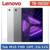 【十月限時促】 Lenovo Tab M10 FHD 10吋 【送專用皮套+保護貼】 平板 TB-X606F (2G/32G)