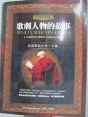 【書寶二手書T9/藝術_DKR】歌劇人物的故事_張馨濤, JoyceBourne