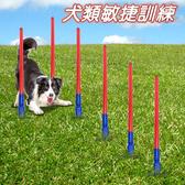 金德恩 LIXIT寵物用品犬類變化遊戲柱組