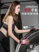 運動健身手套女防滑半指護手腕男器械訓練動感單車瑜伽鍛煉防起繭 好樂匯