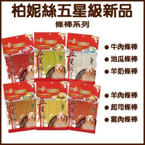 *KING WANG*柏妮絲《條棒系列》雞肉|牛肉|羊肉|羊奶|起司 300克 犬用零食