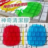 神奇萬能魔力清潔膠 除塵膠 去塵膠 神奇魔力膠 可清鍵盤電腦縫隙 【RS395】