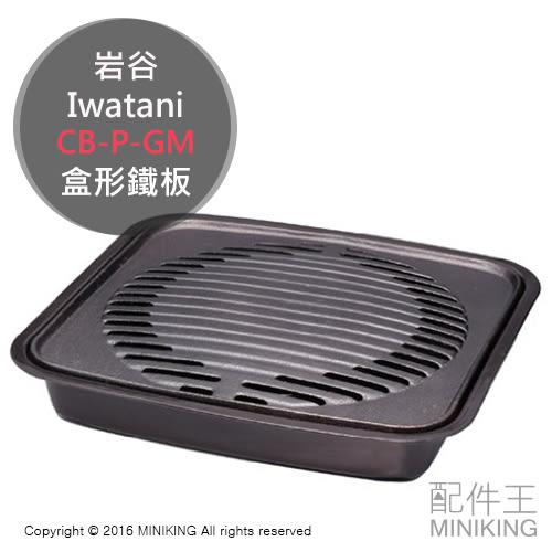 【配件王】日本代購 岩谷 Iwatani CB-P-GM 盒形鐵板 燒烤鐵板 另 CB-AH-41