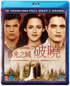 暮光之城 破曉 1 BD The twilight saga Breaking dawn part 1 免運 (購潮8)