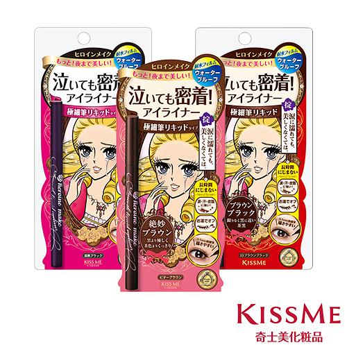 Kiss Me 奇士美 花漾美姬 零阻力眼線液筆 0.4ml 濃黑/復古棕/深邃棕【BG Shop】3款可選