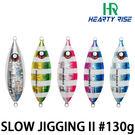 漁拓釣具 HR SLOW JIGGING II 藍 / 藍粉紅 / 綠 / 粉紅 / 白 #130g (慢速鐵板)