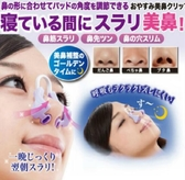 鼻翼矯正器(買一送一) 日本美鼻神器美鼻器挺鼻器隆鼻睡眠鼻夾鼻樑增高器縮小  花間公主