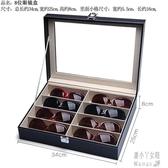 時尚太陽眼鏡收納盒多格大墨鏡收納盒首飾展示收藏盒旅行 JY8591【潘小丫女鞋】