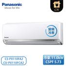 [Panasonic 國際牌]17-21坪 PX系列 變頻冷專壁掛 一對一冷氣 CS-PX110FA2/CU-PX110FCA2