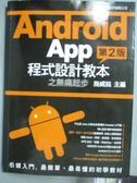 【書寶二手書T5/電腦_YGZ】Android App 程式設計教本之無痛起步_2/e_施威銘