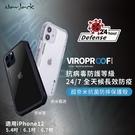 耐比傑 Viroproof iPhone12 超奈米抗菌抗病毒防摔保護殼 Apple 手機殼 防摔殼 透明殼 防撞 軍規