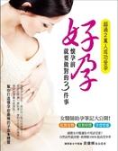 (二手書)好孕,懷孕前就要做對的3件事!:女醫師助孕筆記大公開!