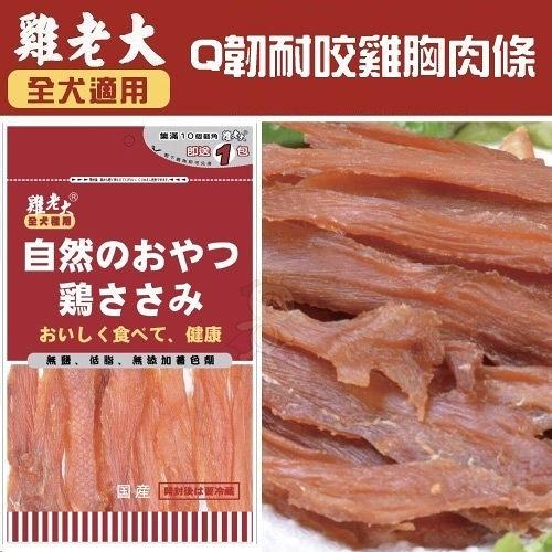 *KING WANG*雞老大《Q韌耐咬雞胸肉條(中/大型犬)》170G/包 犬用零食【CBP-17】