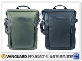 Vanguard VEO SELECT41 後背包 相機包 攝影包 背包 黑色/軍綠(41,公司貨)