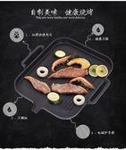 燒烤架電磁爐烤盤韓式鐵板燒牛排麥飯石電陶爐無煙家用不粘鍋     SQ9774『寶貝兒童裝』TW
