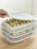 餃子盒凍餃子家用多層