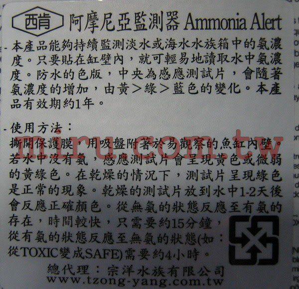【西高地水族坊】美國原裝進口 西肯Seachem Ammonia Alert阿摩尼亞長期監測器(淡海水適用)