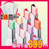 【買一送一】韓國 蘭芝 LANEIGE 超放電晶潤雙色唇膏 2g 買就送 韓國SCINIC溫和日常乳液試用包*2