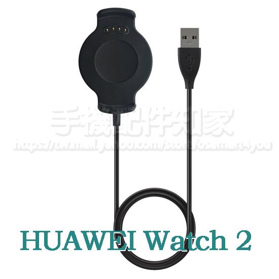 【充電座】華為 HUAWEI Watch 2 / Watch 2 Pro 智慧手錶專用座充/藍牙智能手表充電底座/充電器-ZW