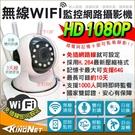 監視器 1080P IPCAM 旋轉式無...