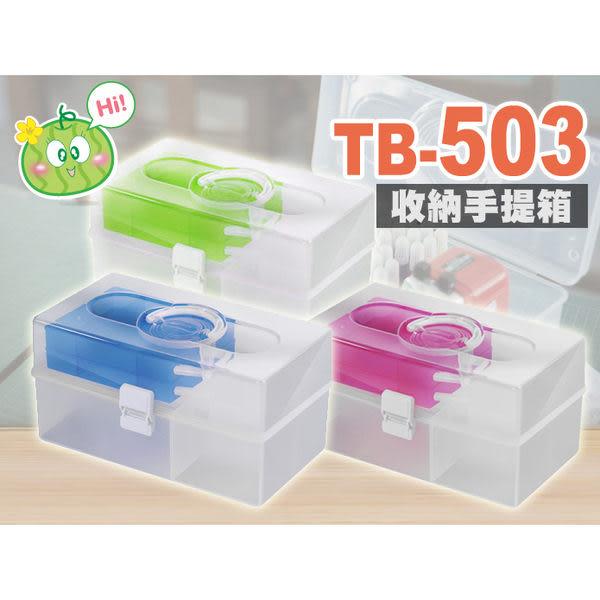 樹德 居家生活手提箱 TB-503 (工具箱/急救箱/收納箱/收納盒)