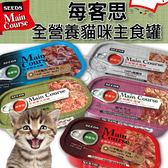 【zoo寵物商城】 惜時Seeds》每客思全營養主食貓罐多種口味-115g